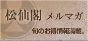 松仙閣メルマガ