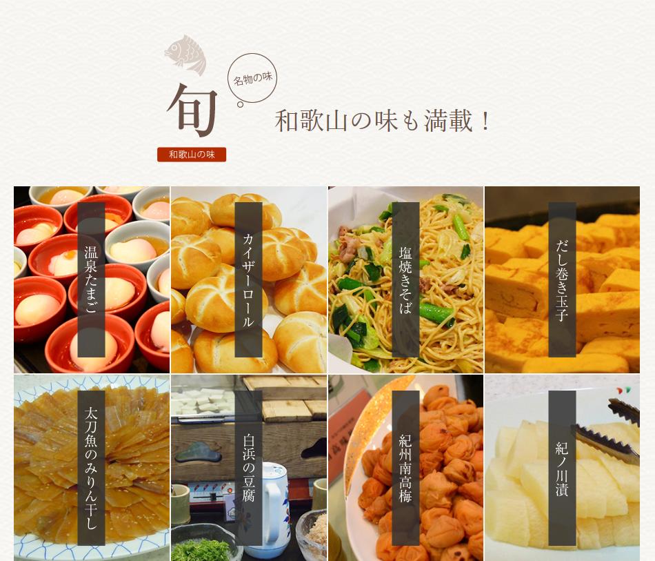 和歌山の味も満載!