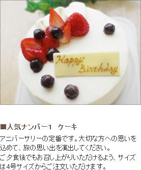 人気ナンバー1 ケーキ