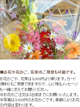 お花や花かご、花束のご用意も可能です