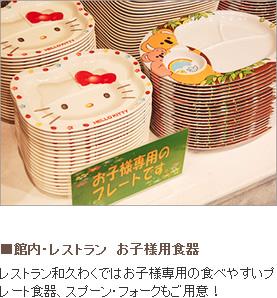 館内・レストラン お子様用食器