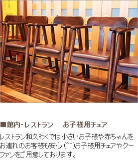 館内・レストラン 安心の食材表示