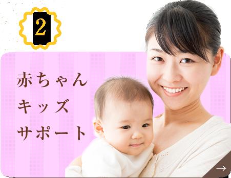 赤ちゃんキッズサポート