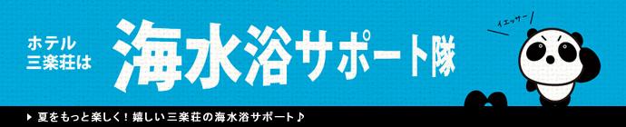 ホテル三楽荘は海水浴サポート隊