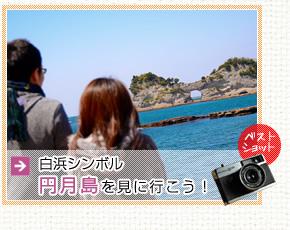 白浜シンボル円月島を見に行こう!