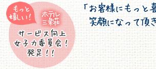 もっと嬉しいホテル三楽荘 女子力サービス向上委員会!発足