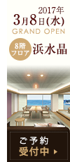 8階フロア「浜水晶」先行予約受付開始!