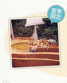夏季限定!帆船型温水プール