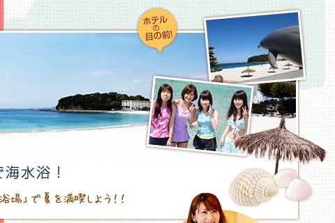 ホテルから徒歩1分!絶景のパノラマビーチ「白良浜」で海水浴!