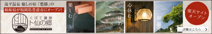 湯平温泉 癒しの宿「鷹勝」の姉妹宿が福岡県豊前市にオープン!