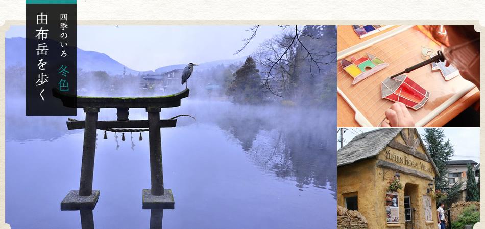 四季のいろ 冬色 由布岳を歩く 冬の情緒溢れる湯布院を楽しもう