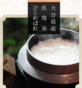 大分県産玖珠米ひとめぼれ