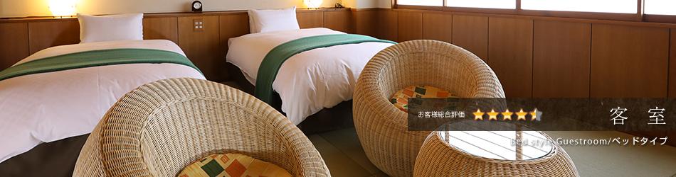 客室ベッドタイプのご案内