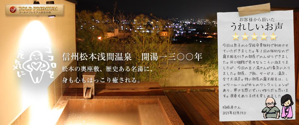 信州松本浅間温泉 開湯一三〇〇年