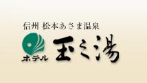 信州 松本あさま温泉 ホテル玉之湯