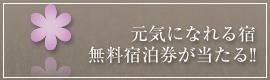 無料宿泊券が当たる!!プレゼント企画開催!!