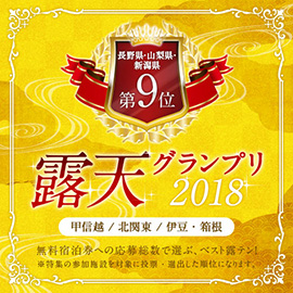 露天グランプリ2015