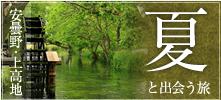 信州の夏と出会う旅は玉之湯から