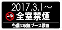 2017.3.1〜全室禁煙 各階に喫煙ブース設置