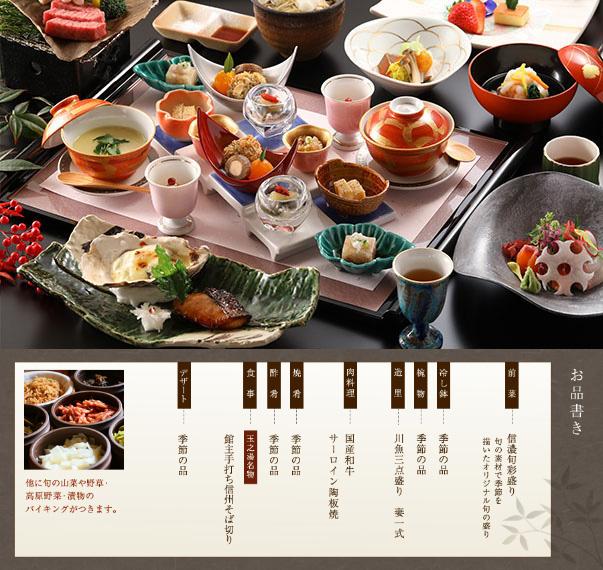 おすすめお料理コース「信濃旬彩郷土料理」