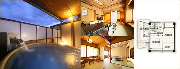 和室8畳+6畳(露天風呂付)