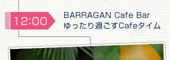 BARRAGAN Cafe Barゆったり過ごすCafeタイム
