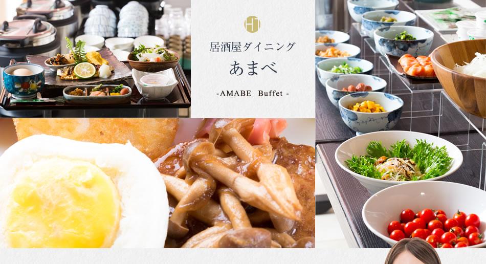 居酒屋ダイニング あまべ(Amabe) 朝食ブッフェ