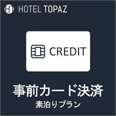 【事前カード決済限定】天然温泉でリラックス☆朝食付きプラン