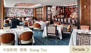 中国料理 香桃 Xiang Tao