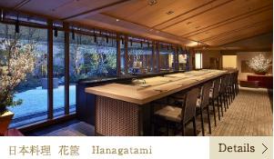 日本料理 花筐 Hanagatami