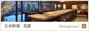 日本料理 花筐