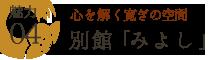 魅力04 別館「みよし」