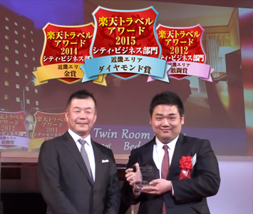 授賞式の様子楽天トラベルアワード近畿エリア シティ・ビジネス部門 金賞受賞