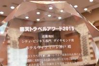 楽天トラベルアワード近畿エリア シティ・ビジネス部門 金賞受賞