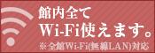 全館Wi-Fi(無線LAN)対応