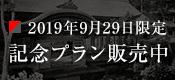 よろづや本館にて、9月29日(日)に、よろづやAnniversary partyを開催いたします!▲