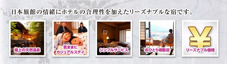 日本旅館の情緒にホテルの合理性を加えたリーズナブルな宿です。