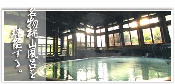 名物桃山風呂を堪能する