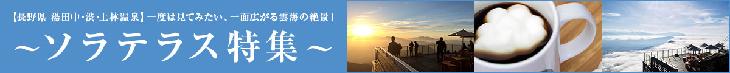 ロープウェイチケット&ワンドリンクサービス付きプランで今人気のソラテラスへのへ行こう!