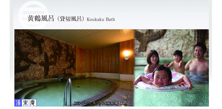 黄鶴風呂(貸切風呂)
