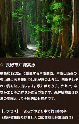 長野市戸隠高原