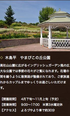 木島平 やまびこの丘公園