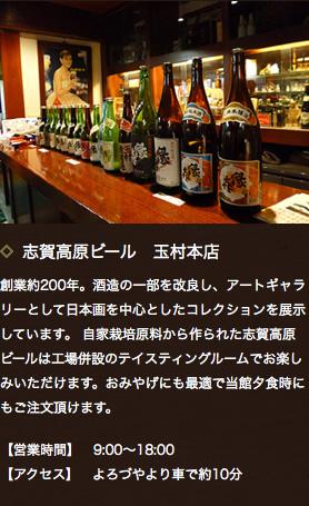 志賀高原ビール 玉村本店