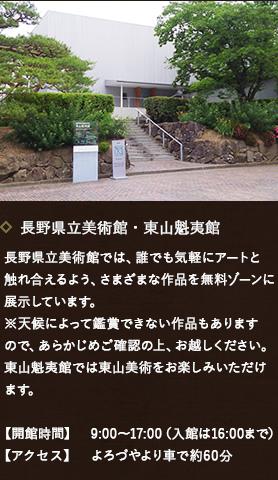 長野県信濃美術館・東山魁夷館