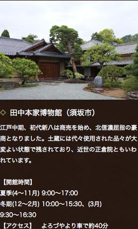 田中本家博物館(須坂市)