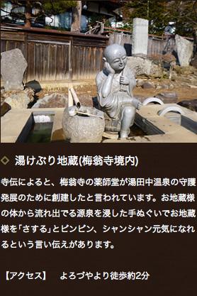 湯けぶり地蔵(梅翁寺境内)