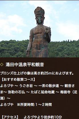 湯田中温泉平和観音