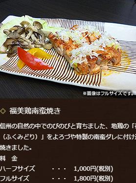 福美鶏南蛮焼き