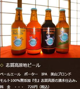 志賀高原地ビール