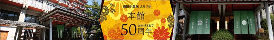 よろづや本館 開館50周年